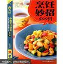 健康餐桌24:烹饪妙招600例