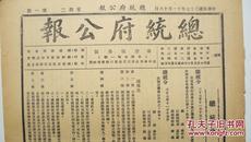 民国37年11月16日出版《总统府公报》第153号(共4版)