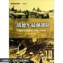 二战德军最强部队:大德意志师战史(1939-1944)