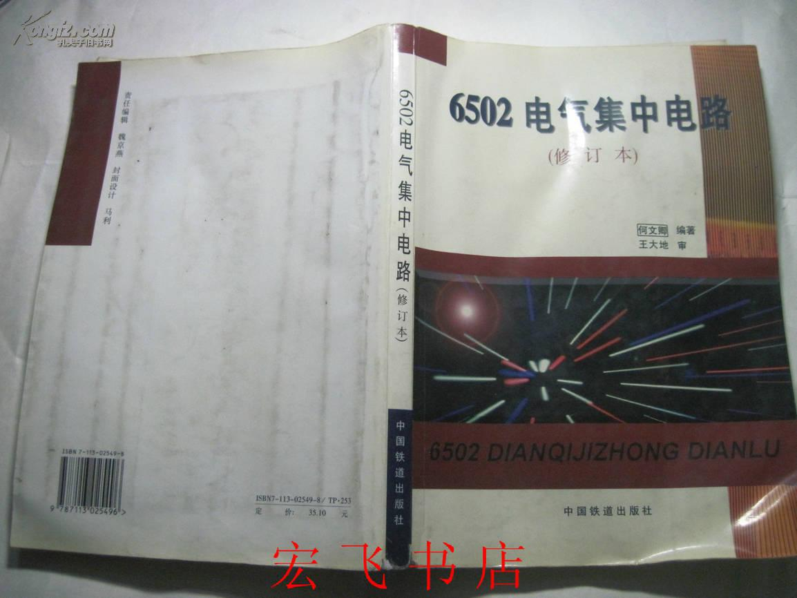 【图】6502电气集中电路(修订本)