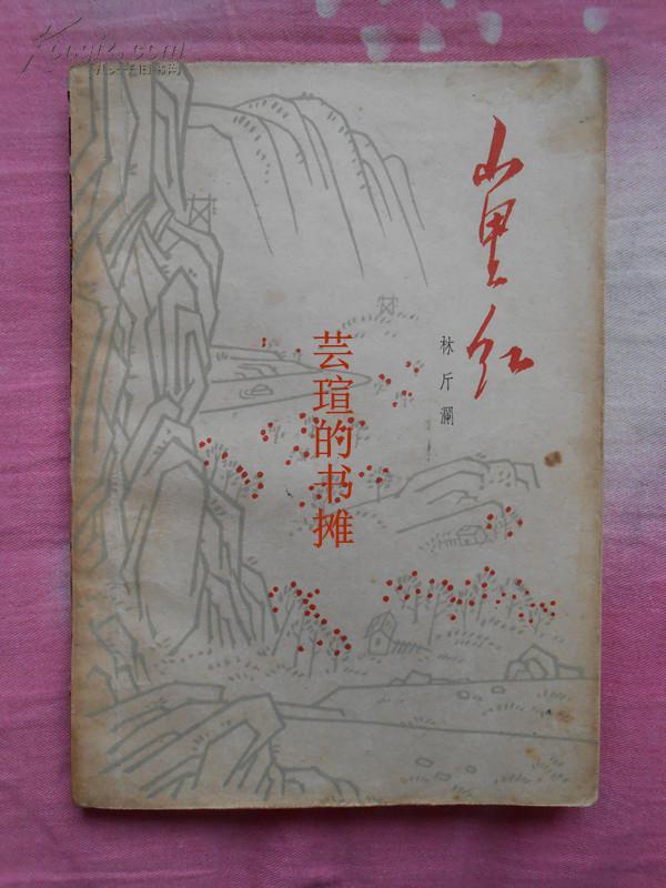 林斤澜短篇小说集:《山里红》(文革前旧书,经典