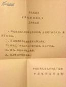 老照片:华北油田巡礼记(5张全)