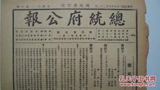 民国37年9月22日出版《总统府公报》第107号(共4版)