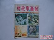 故事画报【1984,2】
