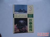 故事画报【1987,3】