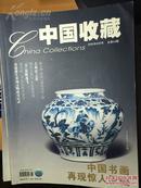 《中国收藏》2005.06;96页