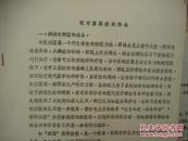 江苏省中医研究所附属第一医院-孙宁铨--油印稿-我对崩漏证的体会