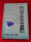 四川地方志论文专著索引:1981-1991