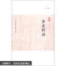 历代笔记小说大观:齐东野语