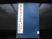 毛主席诗词系列《毛主席诗词印谱选》