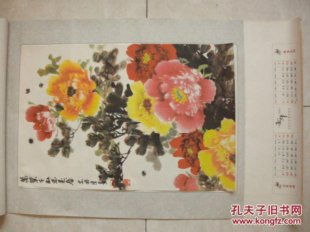 1996年国画挂历:大富贵牡丹(尹延新 画)图片