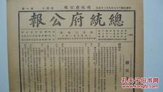 民国37年9月25日出版《总统府公报》第110号(共4版)