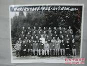 【老照片】1986年中国共产党驻马店市第六次代表大会主席团合影