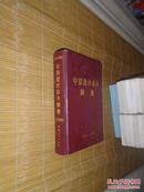 中国历代名人辞典《《硬精装