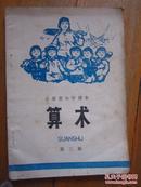 云南小学课本 算术  第三册  (干净、无字迹、品佳  )