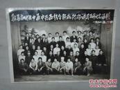 【老照片】1988年驻马店地区中医中西医结合肝病防治讲习研讨会留影