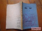 全日制十年制学校初中课本  数学   第一册(干净、无勾画字迹印章)