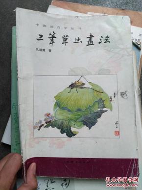 ---工笔草虫画法 品如图-艺术 老郭的书店的书摊 孔夫子旧书网