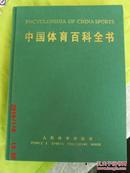 中国体育百科全书  【布面精装】