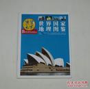 世界国家地理图鉴  2010年*