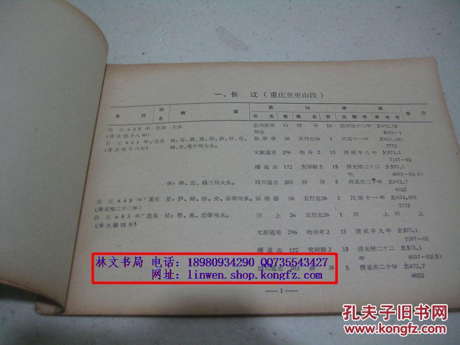 【图】长江流域重庆至巫山段水文地震历史资料