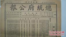 民国37年9月1日出版《总统府公报》第89号(共4版)