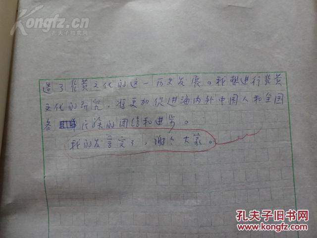 中国社会科学院近代史