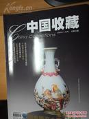 《中国收藏》2005.11;144页