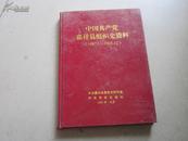 中国共产党嘉祥县组织史资料【1987,11-2003,12】