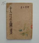 新文学 ※《大江南线》※曹聚仁著,复兴出版社,民国34年初版