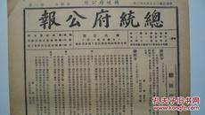 民国37年9月3日出版《总统府公报》第91号(共4版)