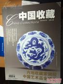 《中国收藏》2004.06;94页