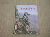 58年1版1印 〈泰山名胜古迹〉带护封 仅印5000册