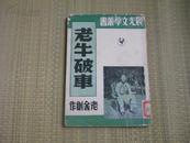晨光文学丛书:民国三十八年《老牛破车》 老舍著