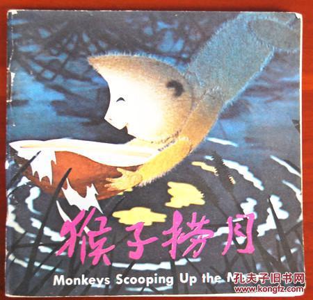 猴子捞月【彩色美术片】 (馆藏)图片
