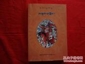 岭·格萨尔王传 阿达夏宗(藏文)