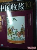 《中国收藏》,2006.10;138页