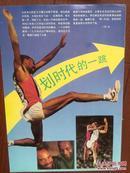 插页:迈克鲍威尔跳远8.95米超越比蒙,拳王泰森