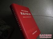 中华人民共和国职业分类大典