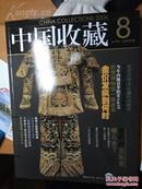 《中国收藏》,2006.08;143页