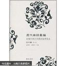 历代曲话汇编:新编中国古典戏曲论著集成-近代编 (第三集)