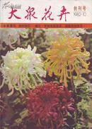 《大众花卉》(1982年.创刊号).