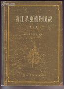 《浙江杀虫植物图说  第一册》(1958年12月1版1印)