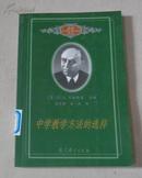 中学教学方法的选择(20世纪苏联教育经典译丛) 馆藏
