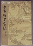 《古书版本常谈》(1962年10月1版1印).