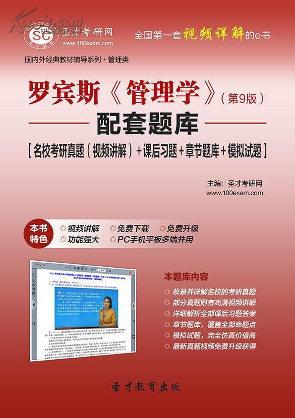 营销管理,财务管理)(代码838)考研真题及详解(管理学
