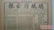 民国37年9月11日出版《总统府公报》第98号(共6版)
