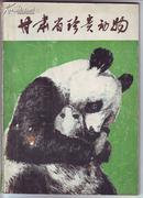 《甘肃省珍贵动物》(1976年3月1版1印)