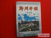 郑州年鉴 1998