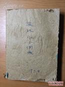 《袖珍英汉辞典》,商务印书馆,1977年,409页